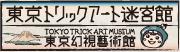 TokyoTrickArtMuseum.jpg